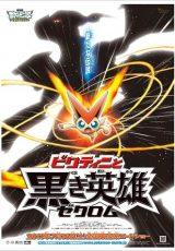Pokémon 14 online (2011) Español latino descargar pelicula completa