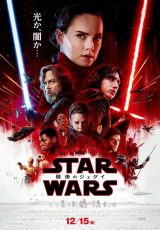 Star Wars Los últimos Jedi online (2017) Español latino descargar pelicula completa