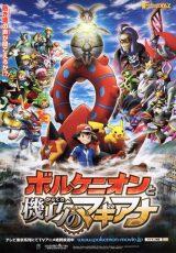 Pokémon Volcanion y la maravilla mecánica online (2016) Español latino descargar pelicula completa