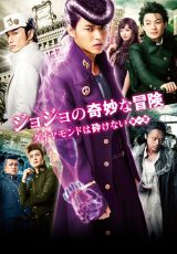 Jojo's Bizarre Adventure: Diamond is Unbreakable online (2017) Español latino descargar pelicula completa