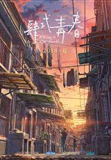 Si shi qing chun online (2018) Español latino descargar pelicula completa