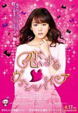 Vampire in Love online (2015) Español latino descargar pelicula completa