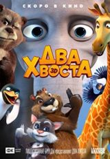 Animales en apuros online (2018) Español latino descargar pelicula completa