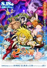The Seven Deadly Sins Prisoners of the Sky online (2018) Español latino descargar pelicula completa
